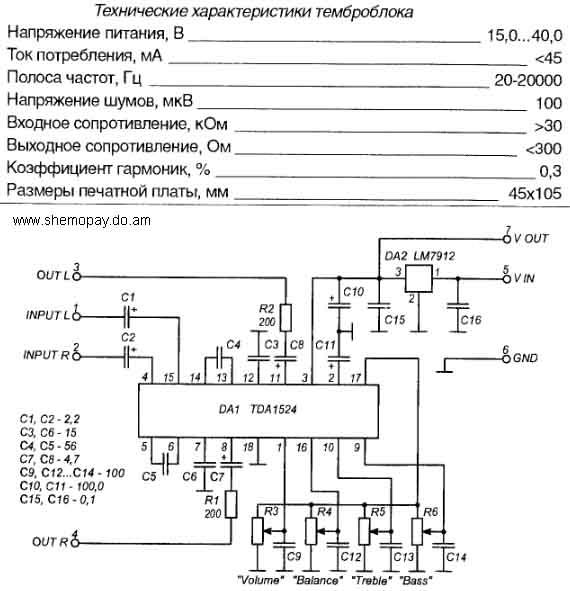Tda 8567 q электрическая схема